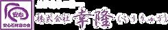 株式会社幸隆ロゴ