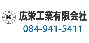 広栄工業有限会社ロゴ