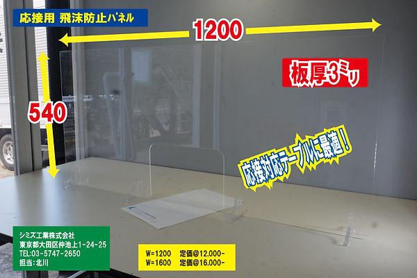 HP応接用W1200×H540