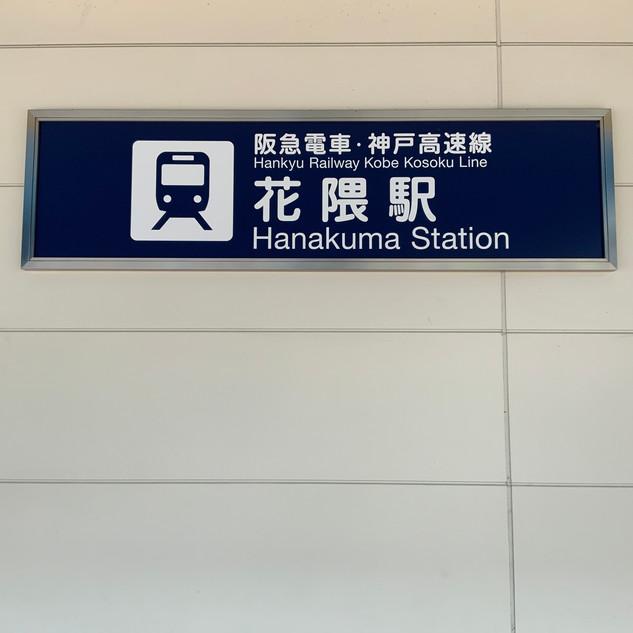 花隈駅徒歩1分