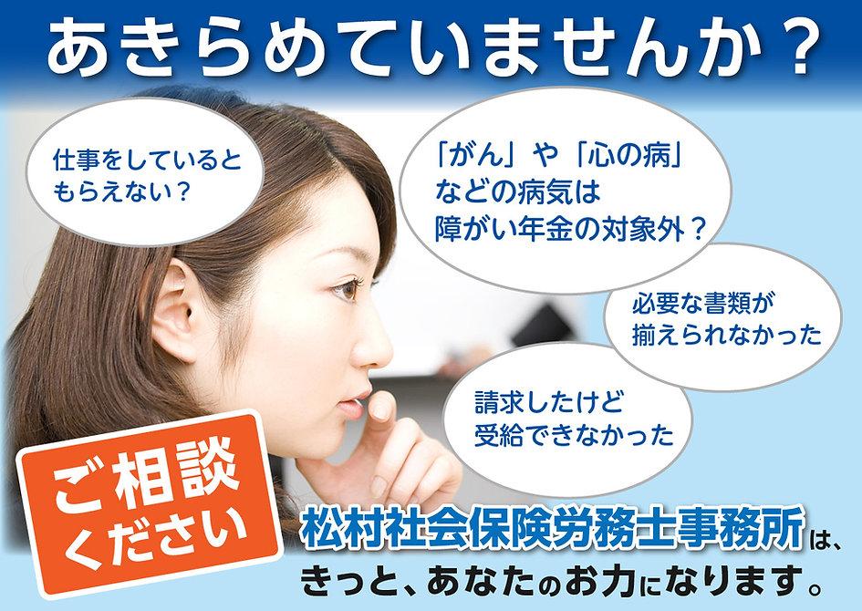 松村社会保険労務士