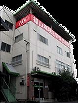 福山環境化学 外観