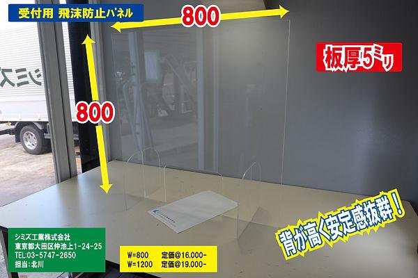 HP受付用W800×H800