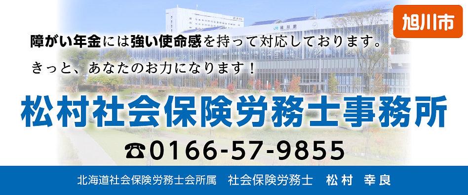 旭川市の社会労務士事務所_br1.jpg
