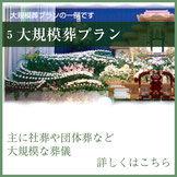 大規模葬-主に社葬や団体葬など大規模な葬儀