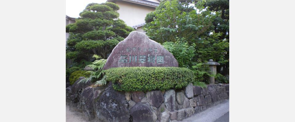 石川翠樹園