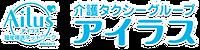 介護タクシーグループ アイラス ロゴ