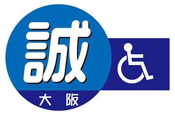 誠介護タクシーロゴ