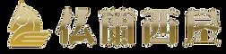 仏蘭西屋ロゴ