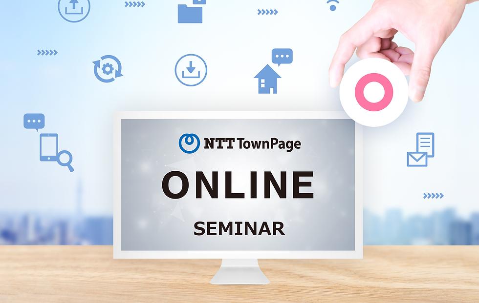 NTTタウンページオンラインセミナー.png
