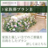 家族葬b-家族と親しい方でのご葬儀