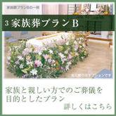 家族葬b-家族と親しい方でのご葬儀.jpg