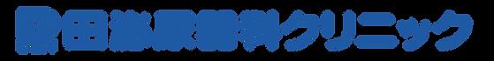 田泌尿器科クリニックのロゴ