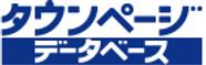 タウンページデータベースロゴ