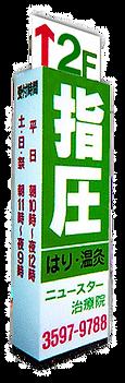 新橋・内幸町・虎ノ門から近いニュースター治療院