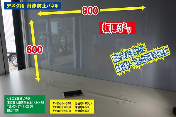 HPデスク用W900×H600