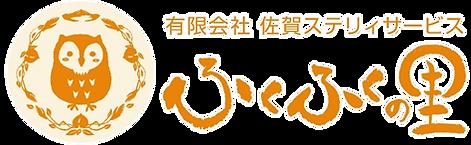 伊万里市ふくふくの里ロゴ