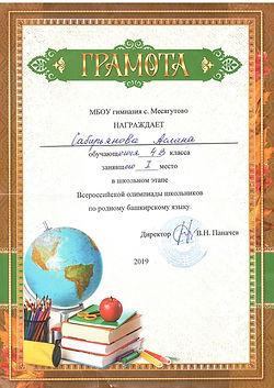Сабирйәнов А. шк.олимпиада 1место.jpg