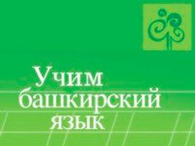 учим башкирский язык.jpg