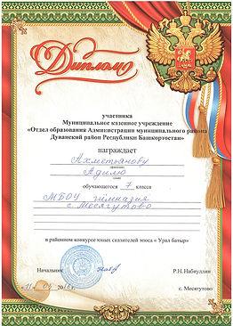 Адиля Урал батыр.jpg