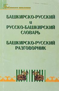 Китап Б-Р һүҙлек разговорник.jpg