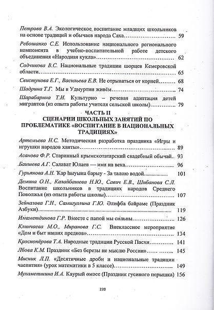 Публикация С.Юлаев.jpg