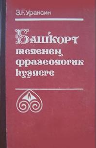 Китап Баштел фраз һүҙлек.png