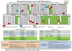 календарь 19-20.jpg
