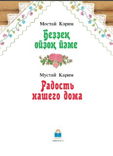 Китап М.К.Беҙҙең өйҙөң йәме.png