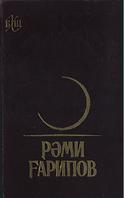Китап Р.Ғ.шиғырҙары.png