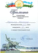 Нургалина В.к-с чтецов 2место.jpg