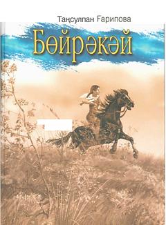 Китап Т.Ғ.Бөйрәкәй.png