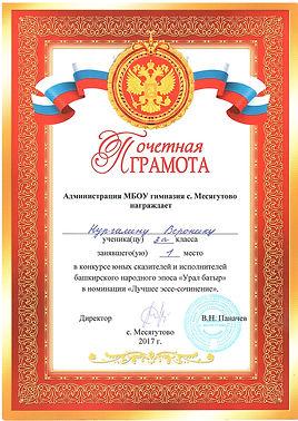 Нургалина В. Сочинение Урал батыр б-са.j