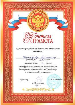 К.Катя Урал б..jpg