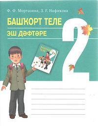 род.баш тетр.jpg