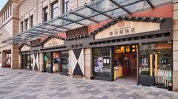 """Japanese Retail Store """"Kurofune"""" / Shanghai"""