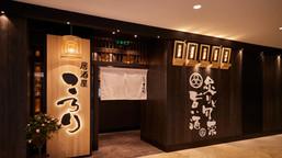 "Japanese Izakaya ""Korori"" / Shanghai"