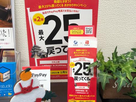 1月5日、本日から2月末までPayPay決済で最大25%が還元されます٩(*´︶`*)۶