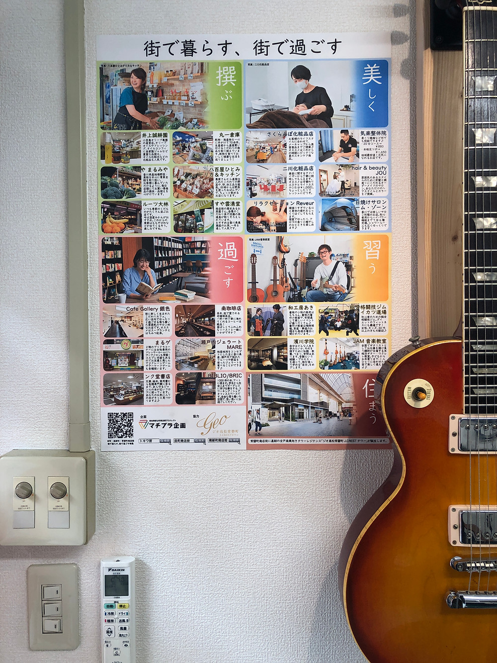 教室ポスター画像
