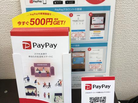 PayPay決済がご利用可能になりました!
