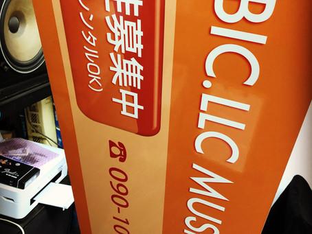 東京の教室の看板を撤収し、いざ香川県へ教室移転!