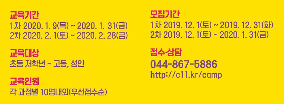 방학특강_포스터_최종 - 업로드용 3.png