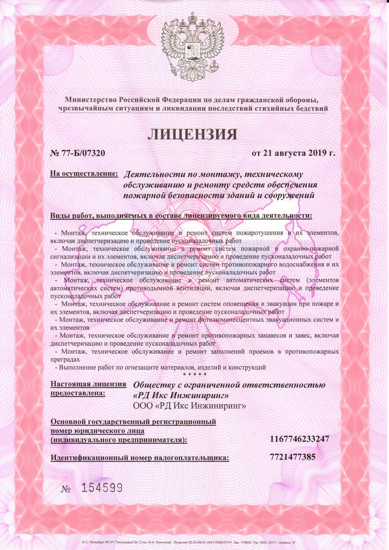 МЧС РД Икс Инж (1)