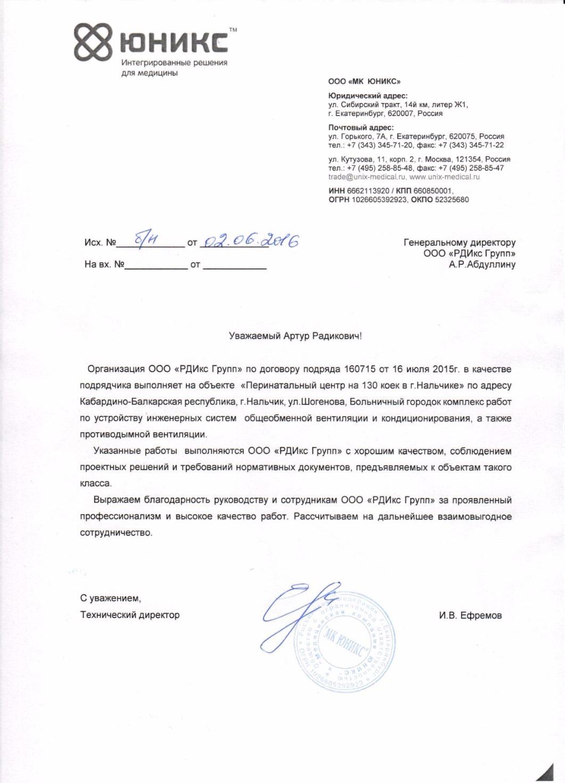 Письмо от МК Юникс