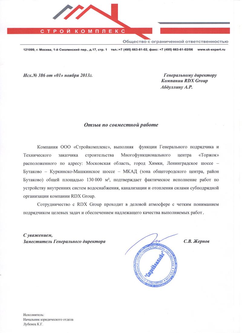 Отзыв компании Стройкомплекс