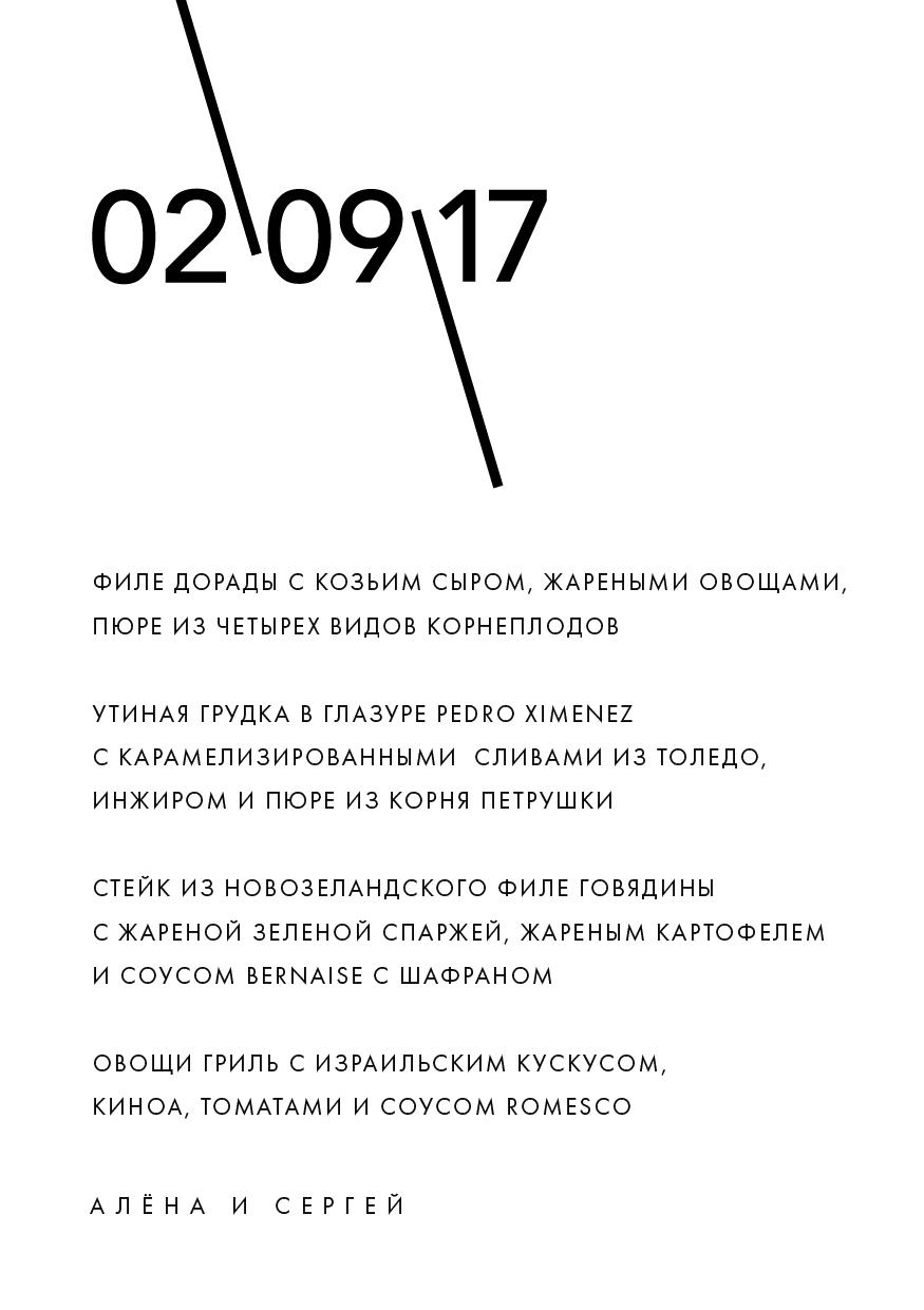 a5_menu_020917-01