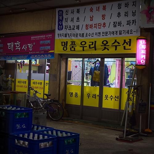 대구 Daegu, South Korea