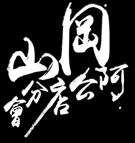 岡山阿公店分會.png