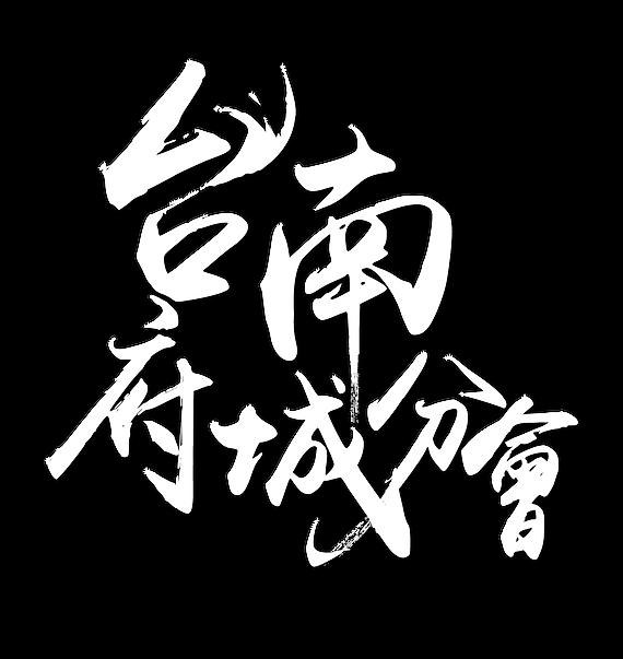 台灣府城店.png