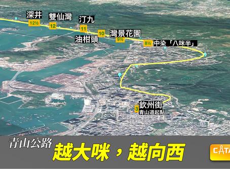 青山公路:越大咪越向西
